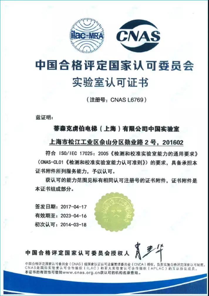 """蒂森克虏伯电梯经过cnas认证的国家级实验室专设有""""环境可靠性测试"""""""